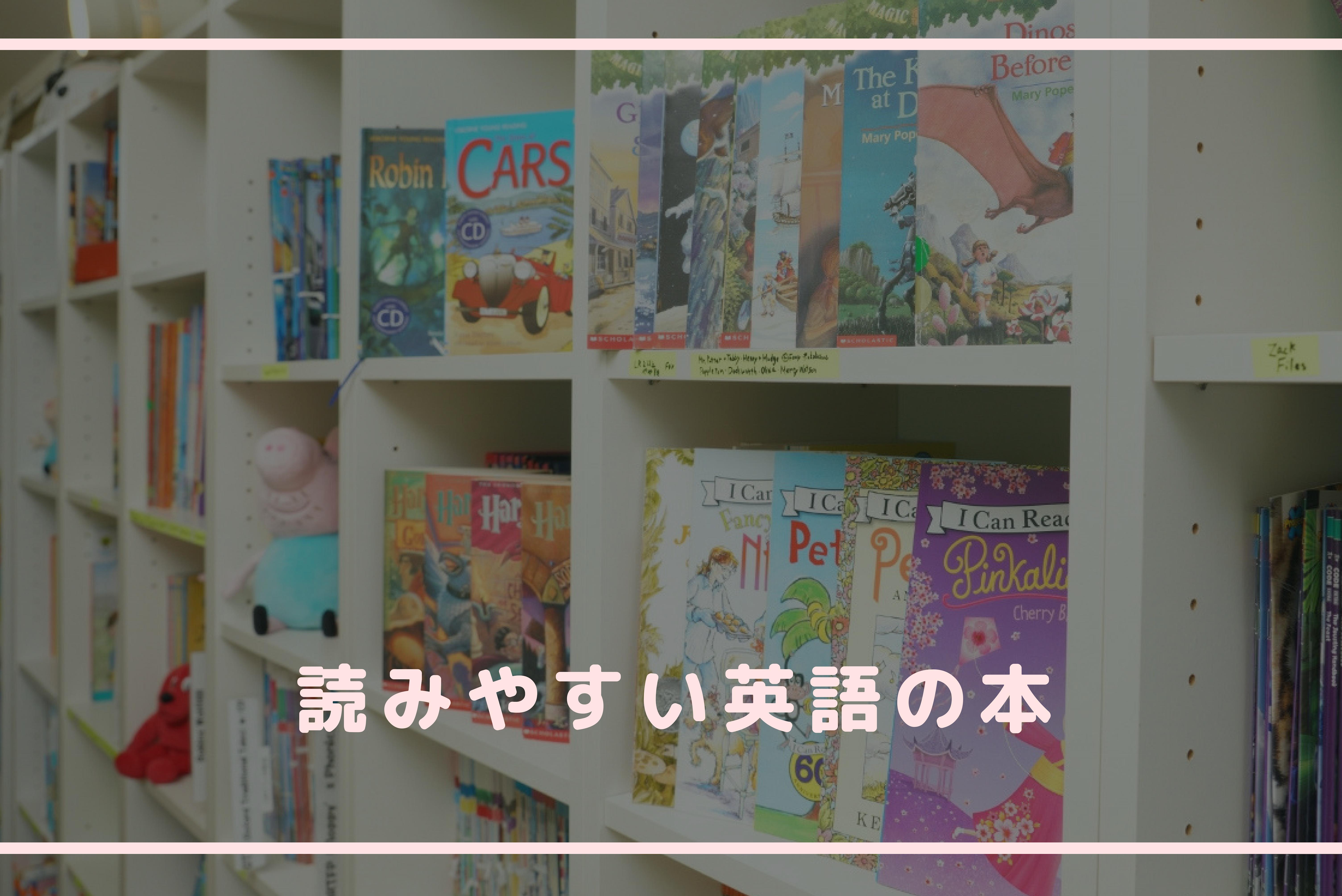 easy fun books