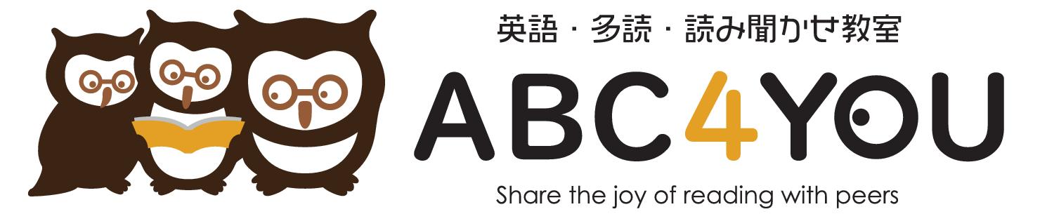 ABC4YOU 英語・多読・読み聞かせ教室